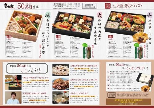bento_leaflet_B