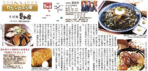 200707_sawayaka_yomiuri