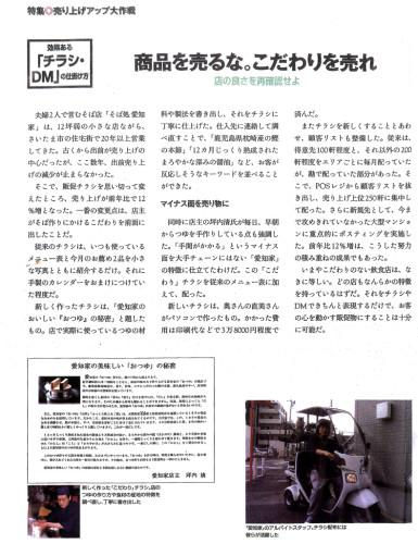 200811_nikkei_restaurant_extra