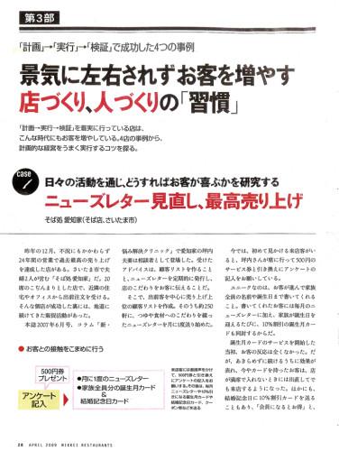 200904_nikkei_restaurant_1