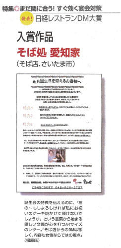 200911_nikkei_restaurant