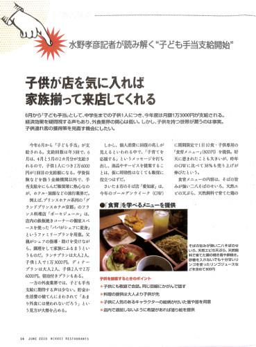 201006_nikkei_restaurant_1