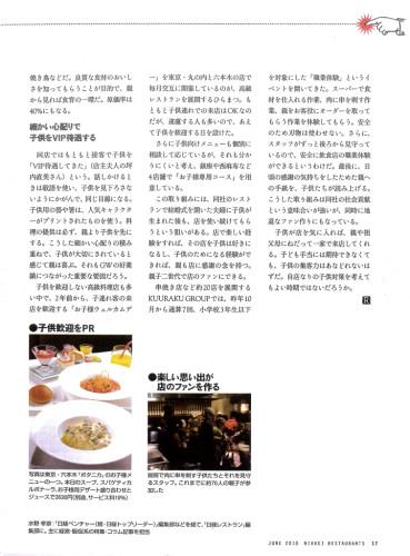 201006_nikkei_restaurant_2