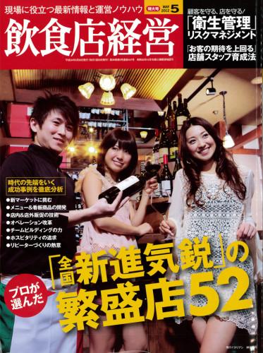 201205_insyokuten_keiei_1