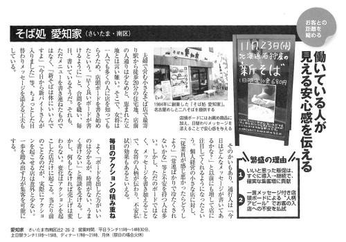 201205_insyokuten_keiei_2