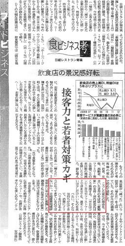 20120817_nikkei_mj