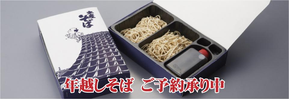 slider_toshikoshi