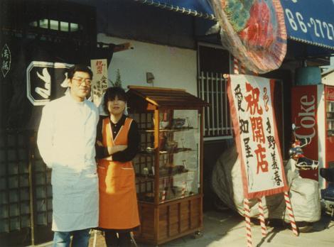 愛知家開店 1984年