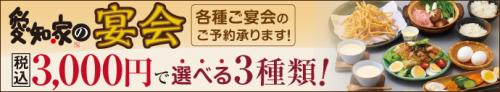 201610_aichiya_enkai_bnr_690x128